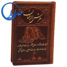 کتاب نفیس چرمی عرش الرحمان