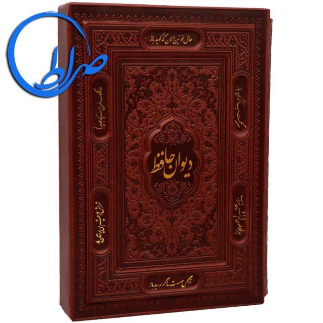 دیوان حافظ نفیس قابدار به همراه فالنامه