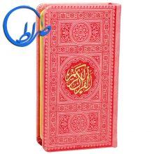 قرآن بدون ترجمه خط عثمان طه جلد و چاپ رنگی