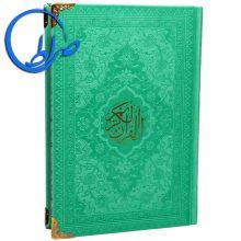 قرآن جلد و چاپ رنگی منگوله دار گوشه فلزی