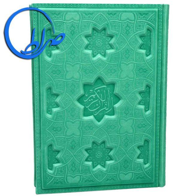 قرآن جلد چرمی برجسته رنگی ترجمه الهی قمشه ای