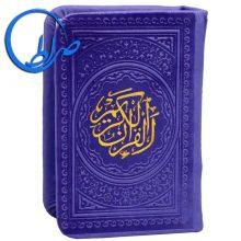 قرآن کوچک بدون ترجمه چاپ و جلد رنگی