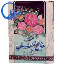 مفتاح الصالحین منتخب مفاتیح الجنان کوچک