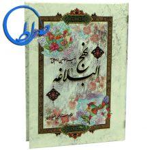 نهج البلاغه کوچک ترجمه مقابل حسین انصاریان
