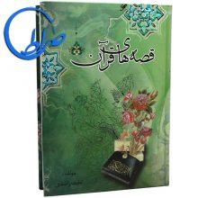 کتاب قصه های قرآن تالیف لطیف راشدی