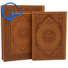 صحیفه سجادیه نفیس جعبه دار معطر
