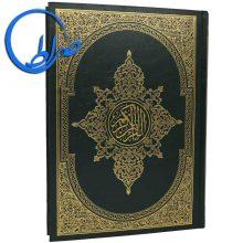 قرآن بدون ترجمه ۲ رنگ بزرگ