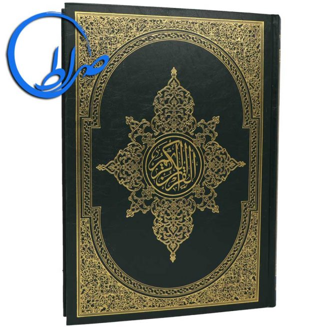 قرآن بدون ترجمه 2 رنگ بزرگ