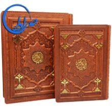 قرآن نفیس کاغذ گلاسه جلد برجسته