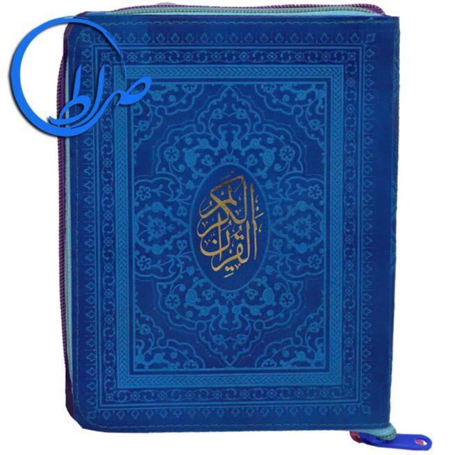 قرآن کیفی بدون ترجمه جلد رنگی