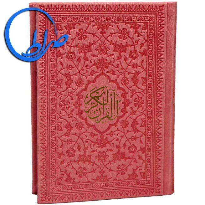 قرآن بدون ترجمه 15 سطری رنگی