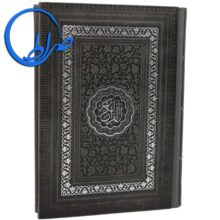 قرآن جلد چرمی بدون ترجمه مشابه چاپ بیروت