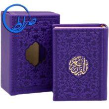 قرآن کوچک معطر رنگی بدون ترجمه