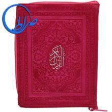 قرآن کیفی با ترجمه جلد رنگی