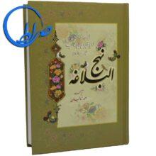 نهج البلاغه ترجمه احمد زمانیان