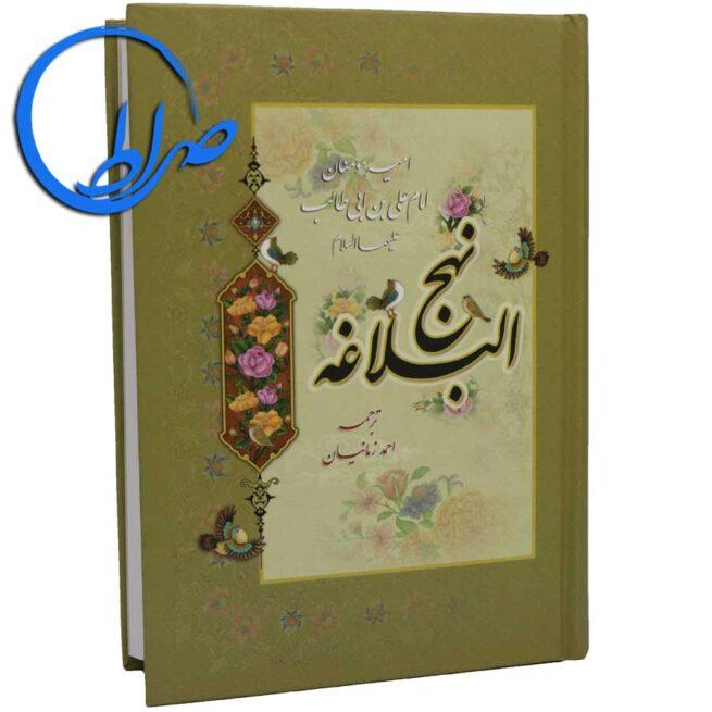 نهج البلاغه وزیری ترجمه احمد زمانیان