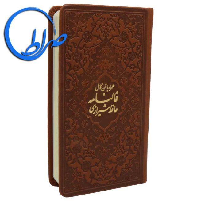 دیوان حافظ جلد چرمی به همراه فالنامه