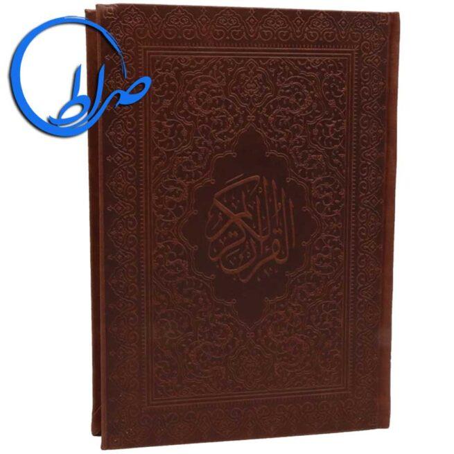 قرآن جلد چرمی کاغذ گلاسه ترجمه انصاریان