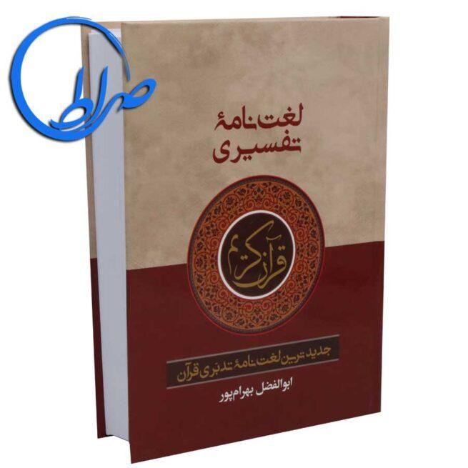 لغتنامه تفسری قرآن کریم - ابوالفضل بهرام پور