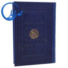 قرآن رنگی بدون ترجمه خط عثمان طه