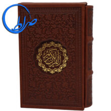 قرآن درشت خط قابدار جلد چرمی