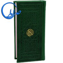 قرآن بدون ترجمه حاشیه رنگی