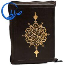 قرآن زیپی با شرح لغات ابوالفضل بهرامپور