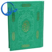 قرآن مسطور صفحه رنگی جلد چرمی