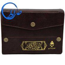 قرآن کیفدار سی جلدی کوچک
